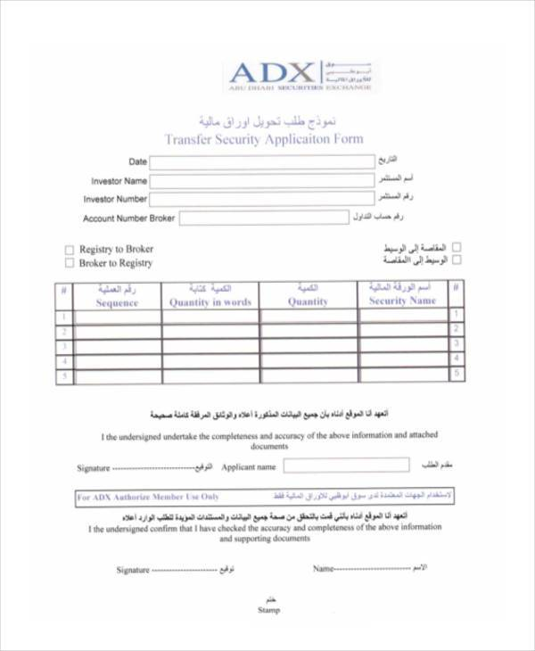 transfer security application form