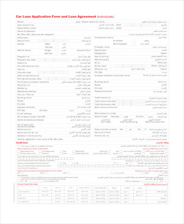 blank car loan application form