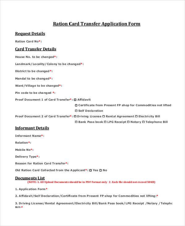 card transfer application form pdf