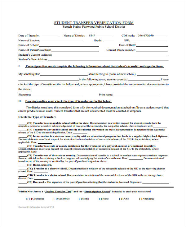 student transfer verification form