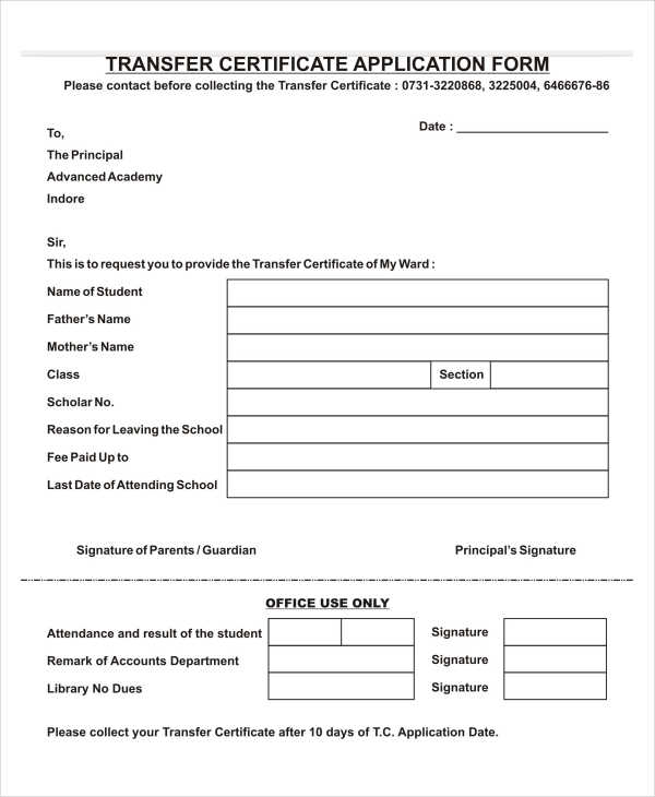 transfer certificate application form