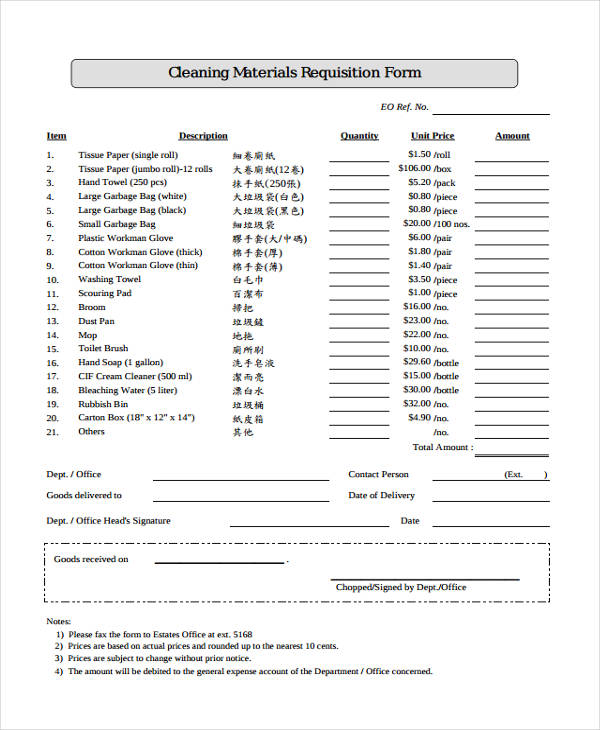 cleaning material requisition form