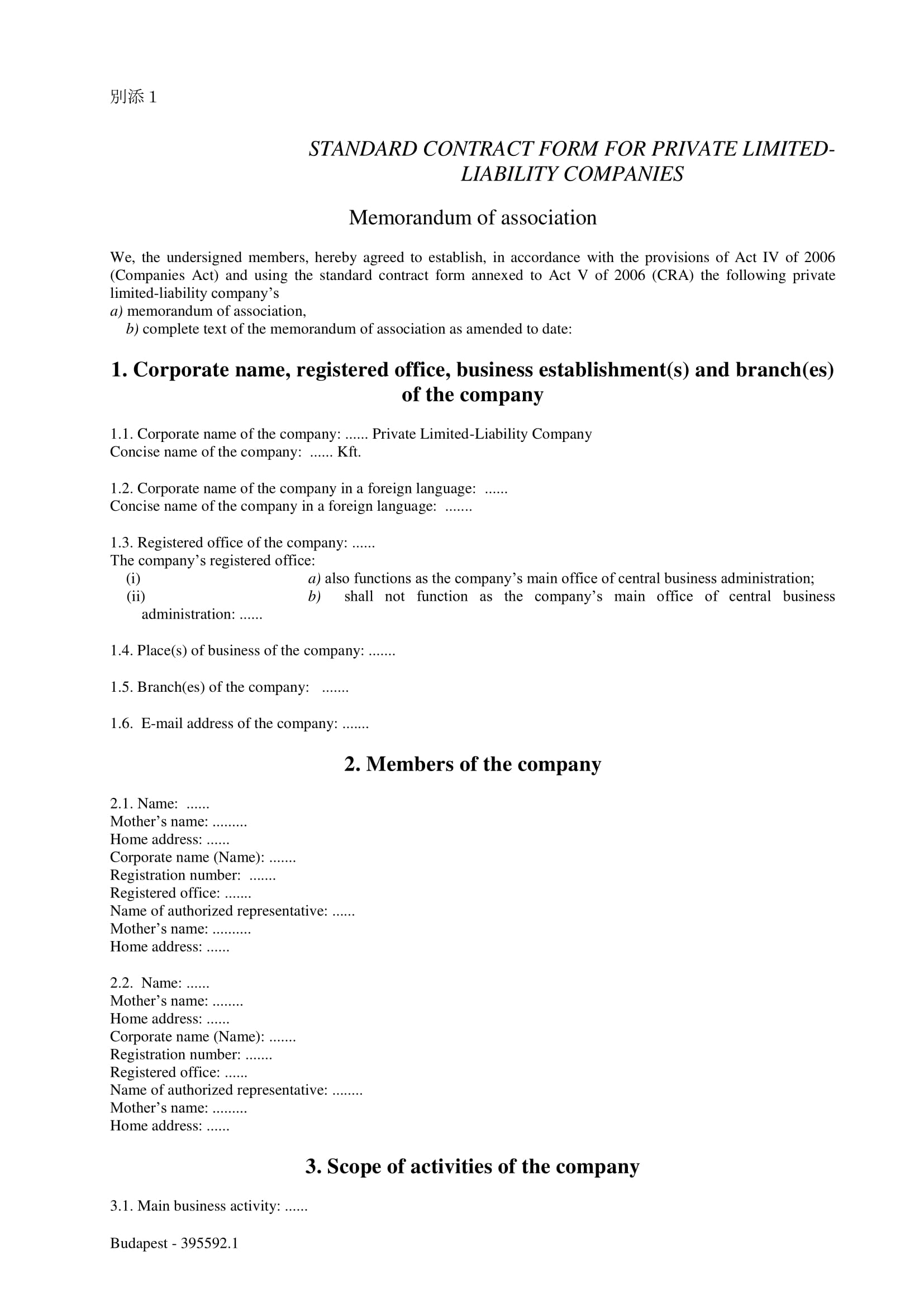 private limited liability standard contract form 1