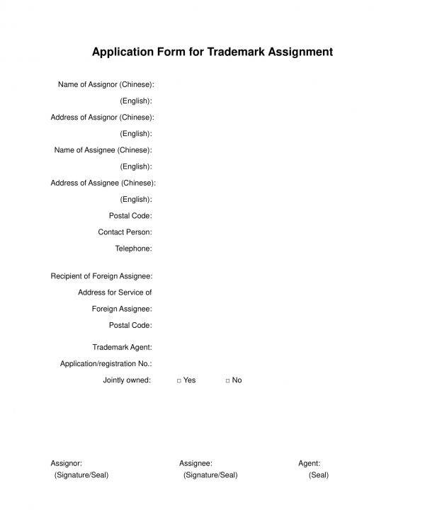 trademark assignment application form