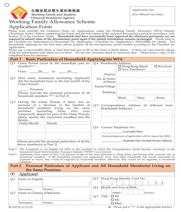 working family allowance scheme application form