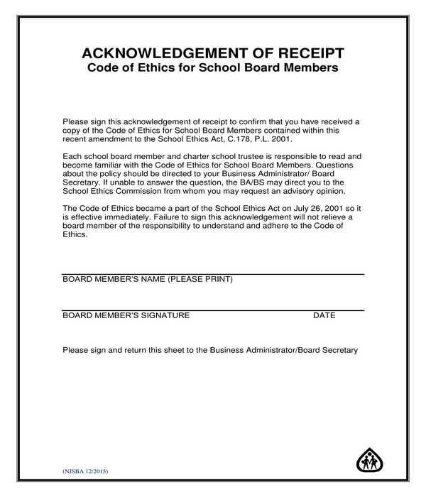 school code of ethics receipt acknowledgment form