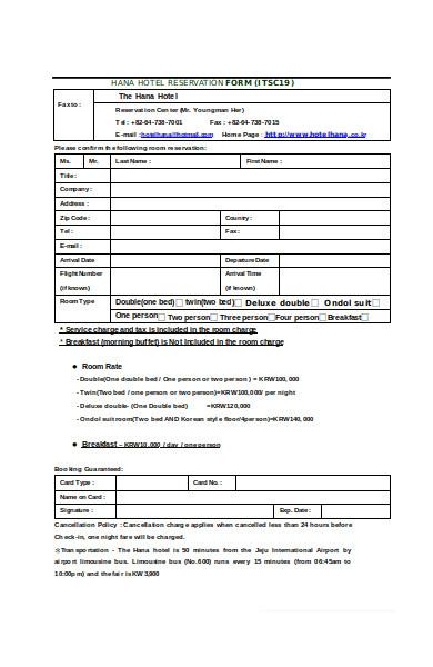 basic reservation form