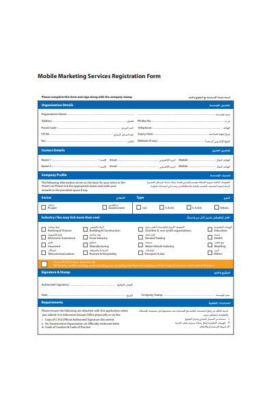 mobile marketing services registration form