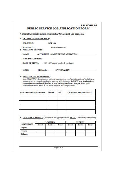 public service job application form