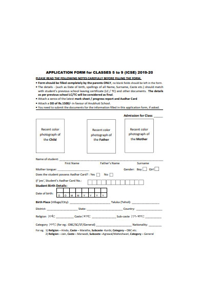 school application form for classes 5th to 9th