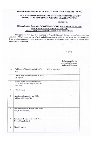sports development authority form