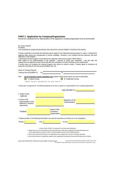 organization training application form