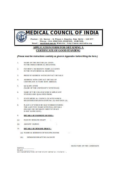standard medical application form